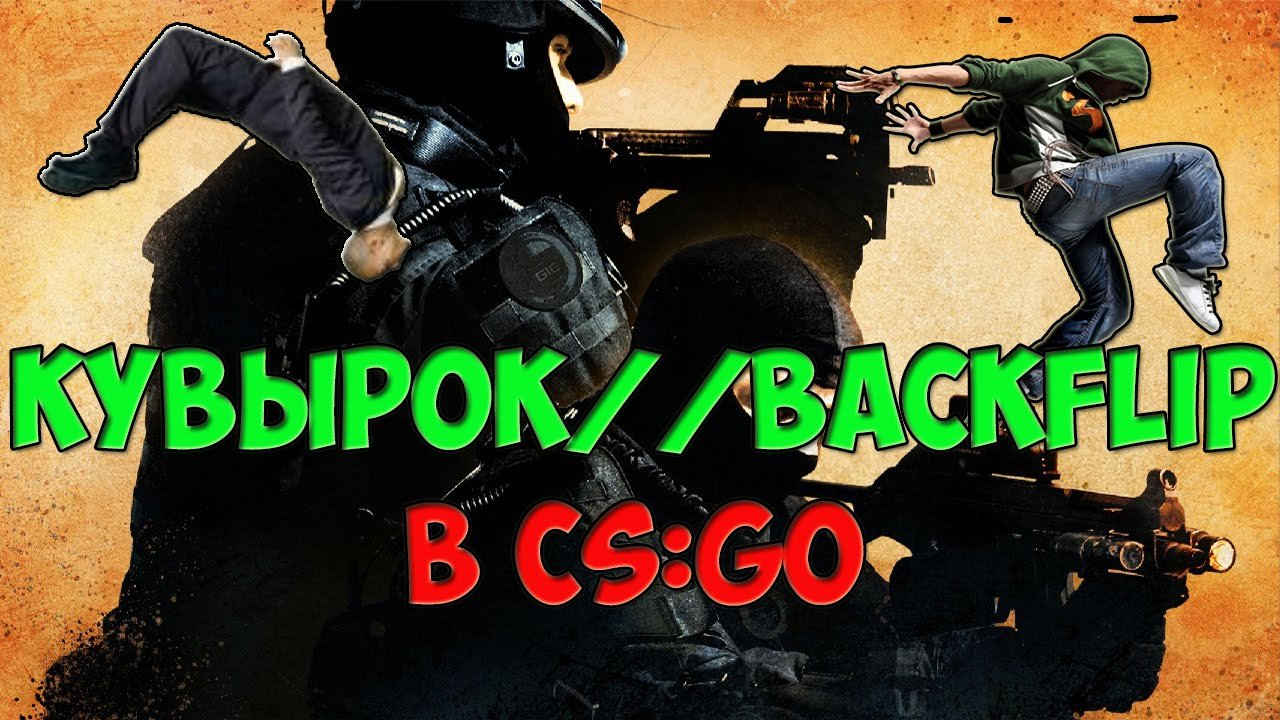 [CS:GO] Кувырок/Сальто/Бэкфлип / BACK/FRONT Flip only for admins