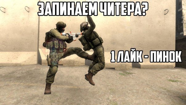 [CS:GO/CS:S] Пнуть игрока / Poke player [FUN]